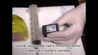 Промывка картриджа НР - OCP Rinse Solution Yellow(Для промывки нужна промывочная жидкость OCP Rinse Solution Yellow, шприц с иглой., 2013-05-28T10:46:47.000Z)