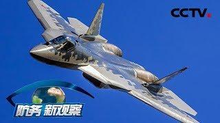 《防务新观察》 20191227 苏-57坠毁 会否改变俄军新年节奏?| CCTV军事