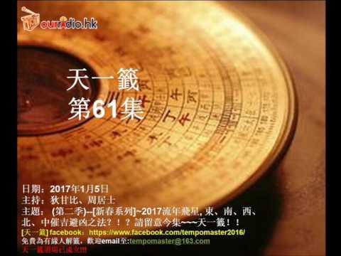 天一籤 - [第61集] (2017流年飛星/ 催吉避凶)