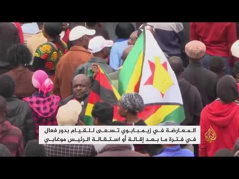 حزب زانو الحاكم يطيح بموغابي من قيادته  - نشر قبل 4 ساعة