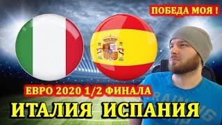 ИТАЛИЯ ИСПАНИЯ ПРОГНОЗ НА ЕВРО 2020 И СТАВКИ НА ФУТБОЛ 1 2 ФИНАЛА 06 07 2021