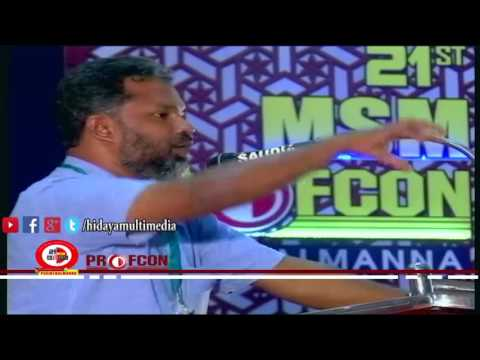 MSM Profcon 2017 | Drug Free Campus: A Dream Impossible ? | A P Jouhar Sadath