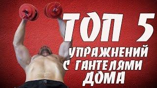 Лучшие упражнения с гантелями в домашних условиях(Лучшие упражнения с гантелями в домашних условиях. Как накачать мышцы в домашних условиях и какие упражнен..., 2016-05-19T12:36:29.000Z)