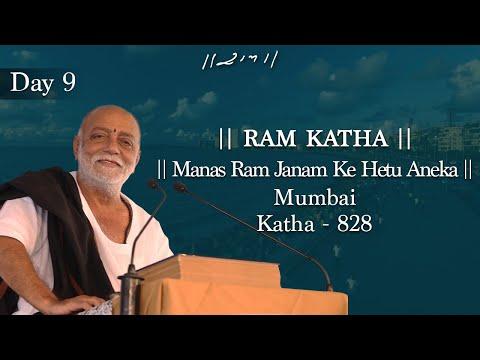 Day - 9   808th Ram Katha    Morari Bapu   New Marine Lines, Mumbai