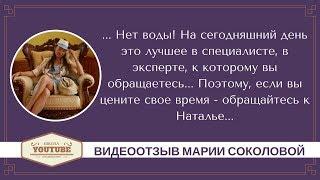 Отзыв Марии Соколовой о проведенной консультации