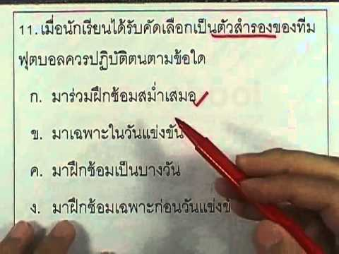 ข้อสอบO-NET ป.6 ปี2552 : สุขศึกษาและพลศึกษา ข้อ11
