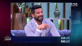 تابعوا معنا الآن حلقة التحدي بين حسن الرداد وشيماء سيف في معكم منى الشاذلي