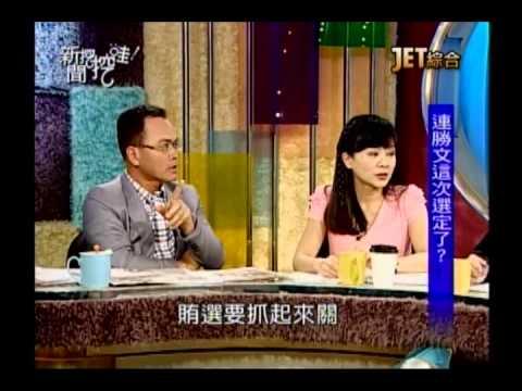 新聞挖挖哇:九月政爭4/6 20130911