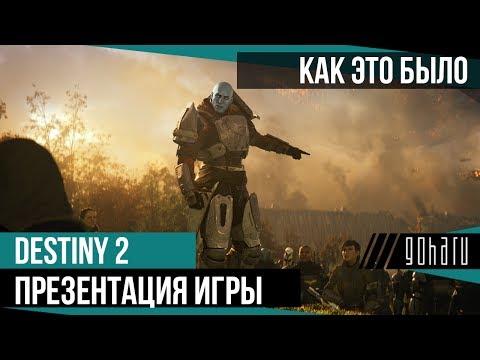 Destiny 2 - Презентация игры. Как это было