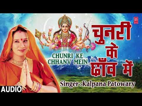 CHUNRI KE CHANV MEIN   Latest Bhojpuri Mata Bhajan 2018   KALPANA PATOWARY   T-Series HamaarBhojpuri