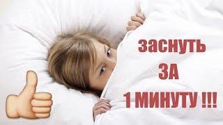 Как заснуть если не спится. за 1 минуту....