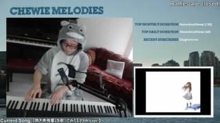 Chewie Plays: 雨き声残響 (鋼琴\piano playover)