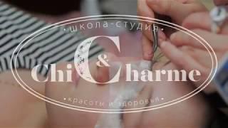 Chic&Charme обучение наращиванию ресниц в Краснодаре