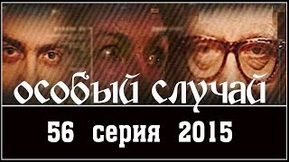 Особый случай 3 сезон 56 серия (2015) HD. Мистика детектив сериал.