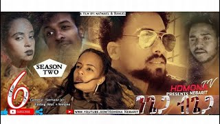 HDMONA - S02 E06 - ንጌጋ ብጌጋ ብ ናትናኤል ሙሴ Ngiega Bgiega By Natnael Mussie  - New Eritrean Movie 2019
