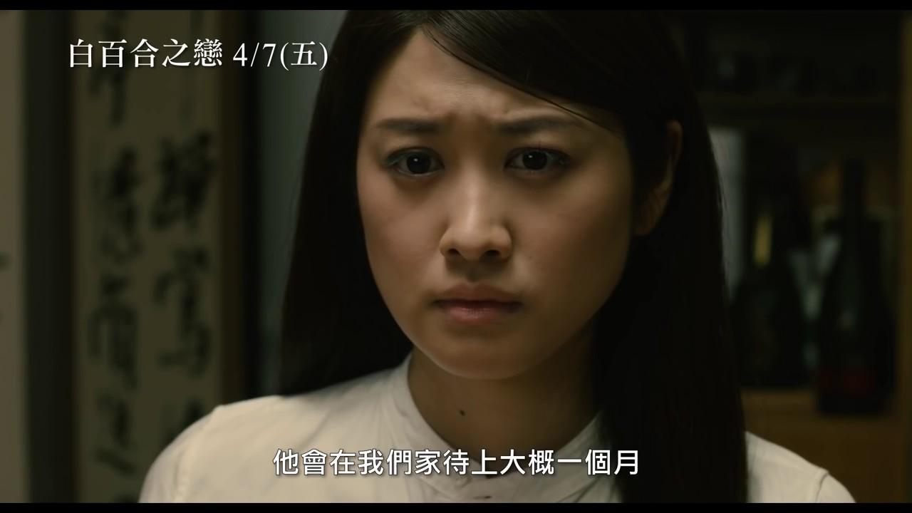 最新電影 Trailer 【白百合之戀】 電影預告
