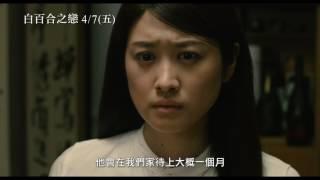 片名:白百合之戀ホワイトリリーWhite Lily 上映日期:2017/02/11 劇情...