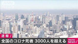 新型コロナによる死者 全国で累計3000人超える(2020年12月22日) - YouTube