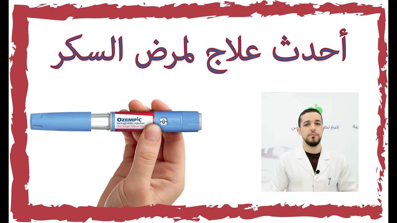 أحدث دواء لعلاج السكر مرة واحدة في الأسبوع Semaglutide Ozempic Youtube