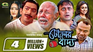 Dholer Baddo   HD1080p 2017   ft Fazlur Rahman Babu   Tania   Chanchal Chowdhury