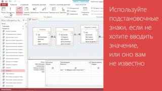 Access 2013 Урок 36  Использование логических операторов и подстановочных знаков в запросах с параме