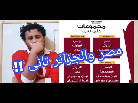 رسميا قرعة كأس العرب مواجهات نارية