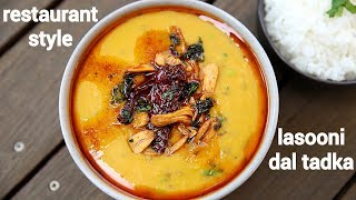 lasooni dal tadka recipe  लसन दल तडक  dal lasooni  garlic dal tadka recipe