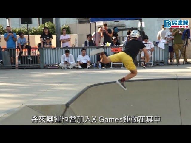 北區X Games邀請賽2018精華 - 姚銘、曾興隆(2018/11/9)