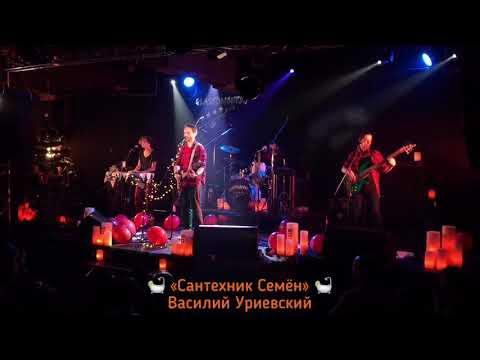 «Сантехник Семён» – Василий Уриевский – 07.01.2020 – клуб Glastonberry (г. Москва).