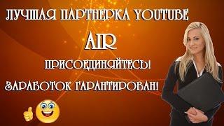 Партнерка AIR (АИР)  Лучшая партнерка youtube