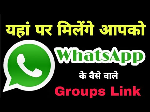 #Whatsapp के सबसे गंदे Group यहाँ से करे join || How to find whatsapp group  link || #whatsap_group