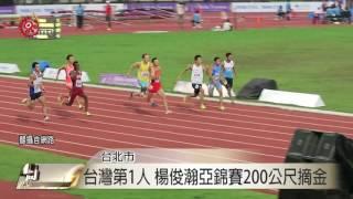 台灣第1人 楊俊瀚亞錦賽200公尺摘金 2017-07-10 TITV 原視新聞
