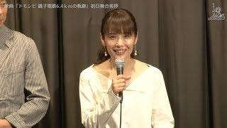 映画『トモシビ 銚子電鉄6.4kmの軌跡』の初日舞台挨拶の模様を富田靖子...