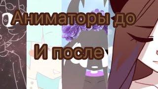 17 аниматоров ДО и ПОСЛЕ   17 Animators BEFORE And AFTERRussian Video
