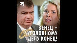 Сердюков и Васильева: венец – уголовному делу конец!