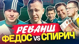 РЕВАНШ ПРОТИВ СПИРИЧА | Кто первый поймает намертво мяч, заберет 10 000 рублей