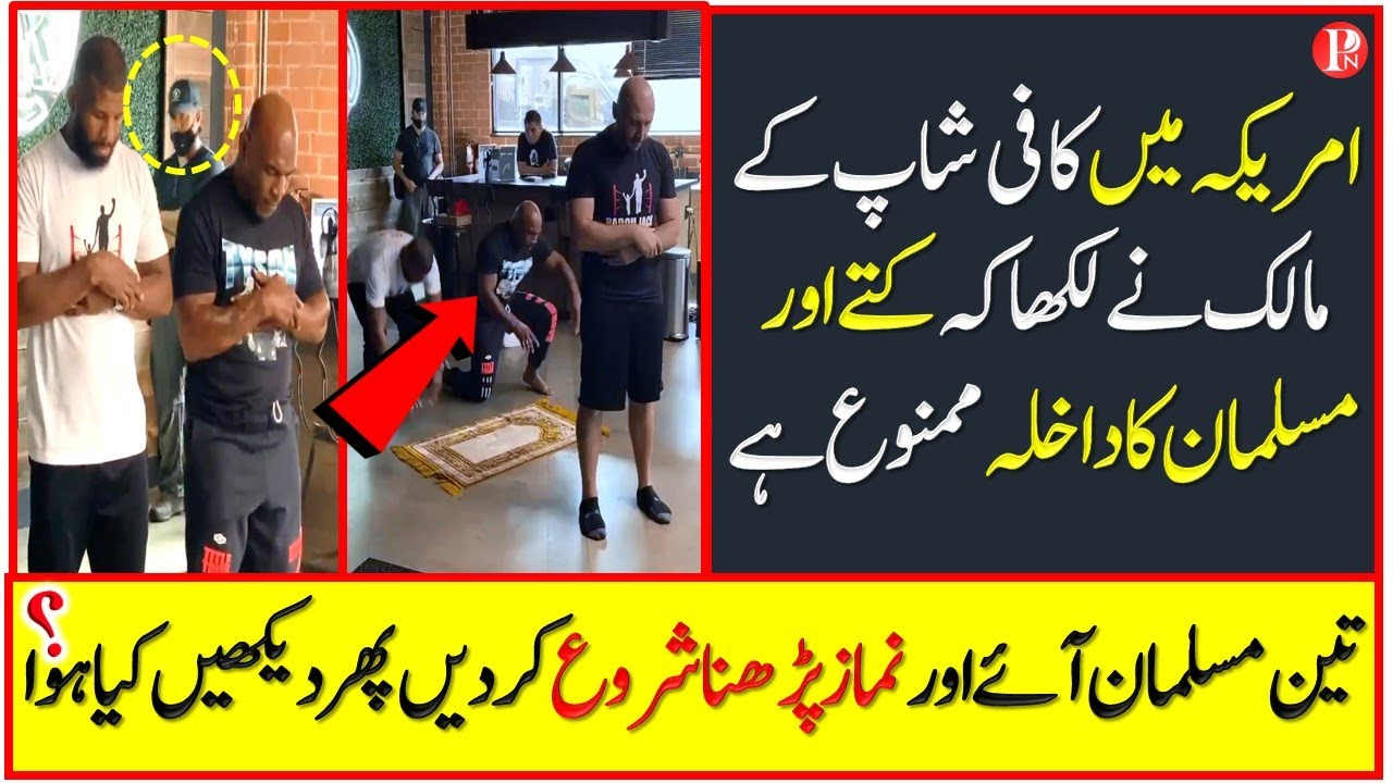 former american boxer mike tyson praying Namaz || Pakistan News