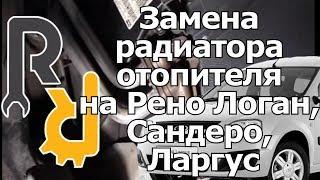 видео Замена радиатора отопителя (печки) Ваз 2109