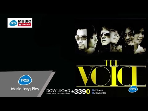 THE VOICE : รวมศิลปิน (THE VOICE) [Official Music Long Play]