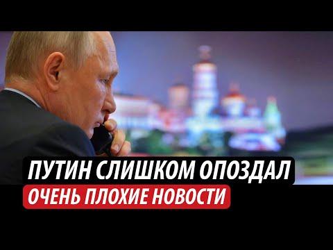 Путин слишком опоздал. Очень плохие новости