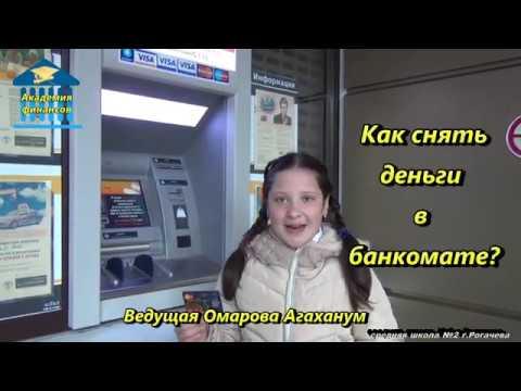 7 Как снять деньги в банкомате