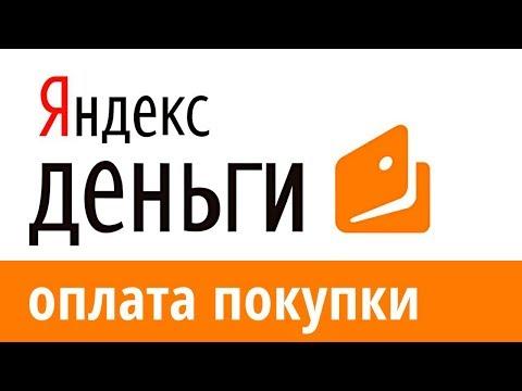 Яндекс деньги. Розыск платежей