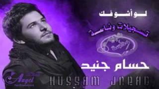 حسام جنيد - ها الجارحني •♥• جديد  Hosam Jned  2011