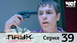 Паук | Сезон 1 | Серия 39