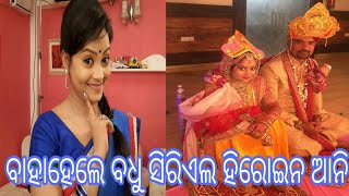 Badhu Siriel Heroin Ani Unseen Marraige Photo  Sarthak Tv  Odia Seriel  Ollywood Actres Wedding