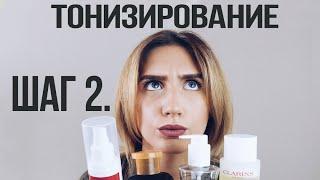 видео Зачем нужен тоник для очистки лица?