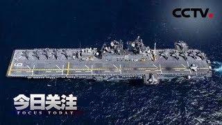 《今日关注》 20191205 美万吨级两栖舰增派日本 驻日美军基地史上大扩军| CCTV中文国际