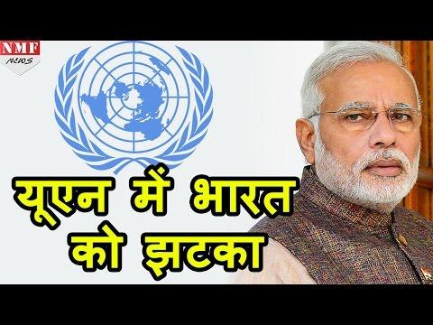 UN Security Council में Permanent seat को लेकर India को लगा जोर का झटका