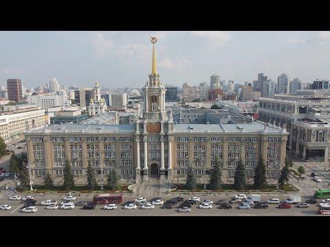 Достопримечательности Екатеринбурга с воздуха. Красивая архитектура
