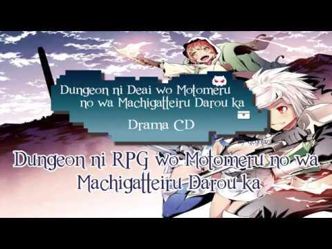 Danmachi Drama CD Dungeon ni RPG wo Motomeru no wa Machigatteiru Darou ka